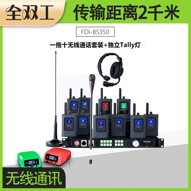导播通话设备 切换台无线通话 tally版一拖十 纳雅 BS350