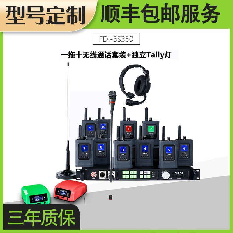 演播室tally系统 BS350无线内部通话设备 一拖十 纳雅