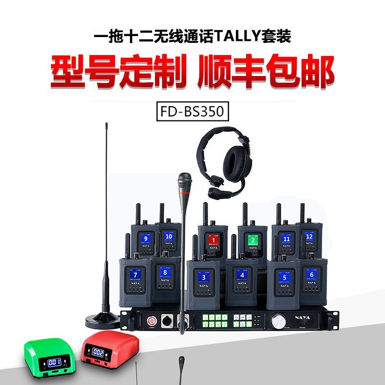 BS350无线导播通话系统 tally一拖十二 导播摄像机通话 naya