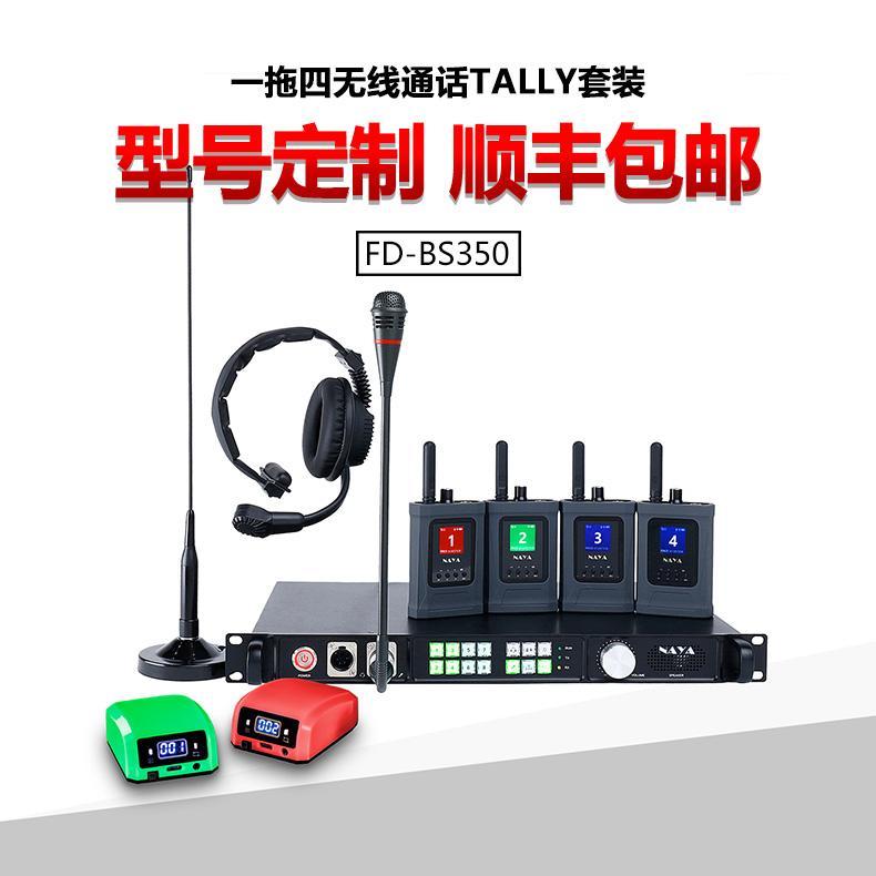 现场导播通话 1拖4 内部多方通话设备 直播设备tally切换台 BS350 naya