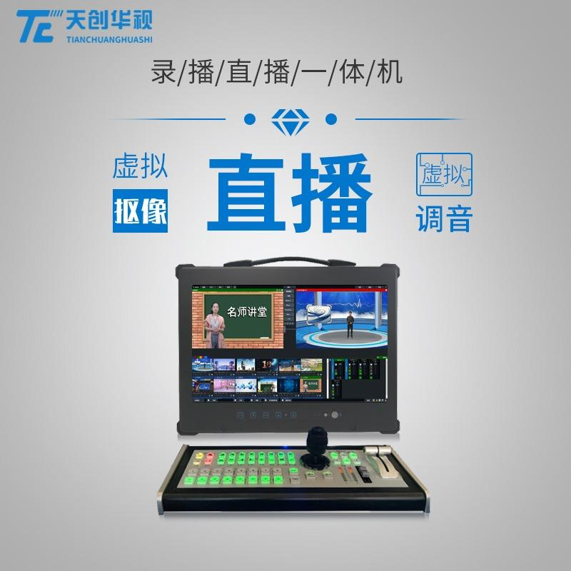 便携式导播直播一体机 天创华视TC VM100 导播切换直播推流一体机