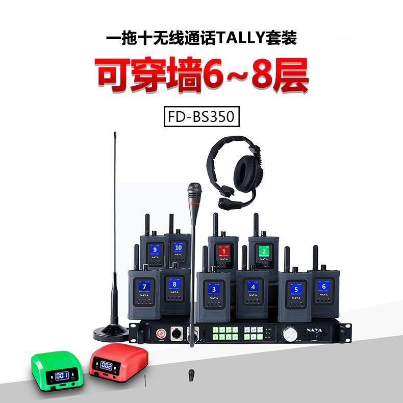 BS350一拖十 无线导播通话系统 演播室摄像机通话tally naya