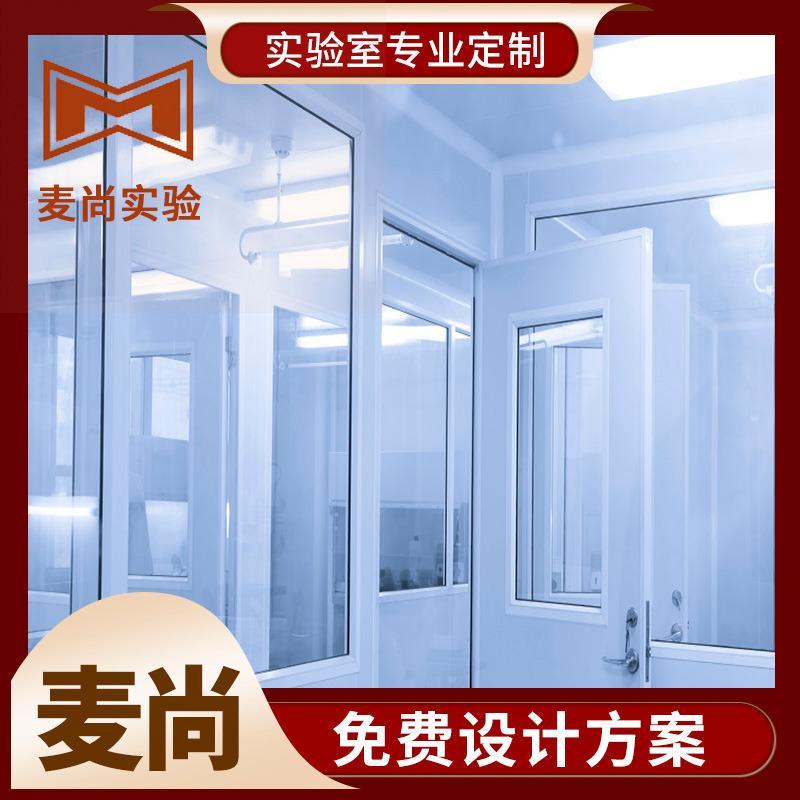 实验室装修 南京实验室装修 实验室装修设计 麦尚实验 厂家定制