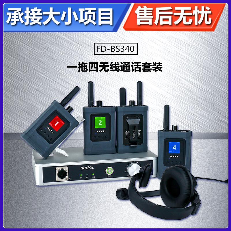 纳雅tally导播通话 摄像视频通话切换台指示灯 FD-BS340 NAYA