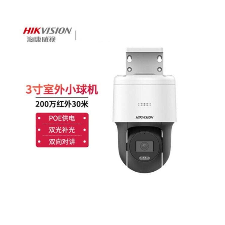 重庆海康威视监控摄像机 百万高清网络监控 全彩对讲 夜视云台
