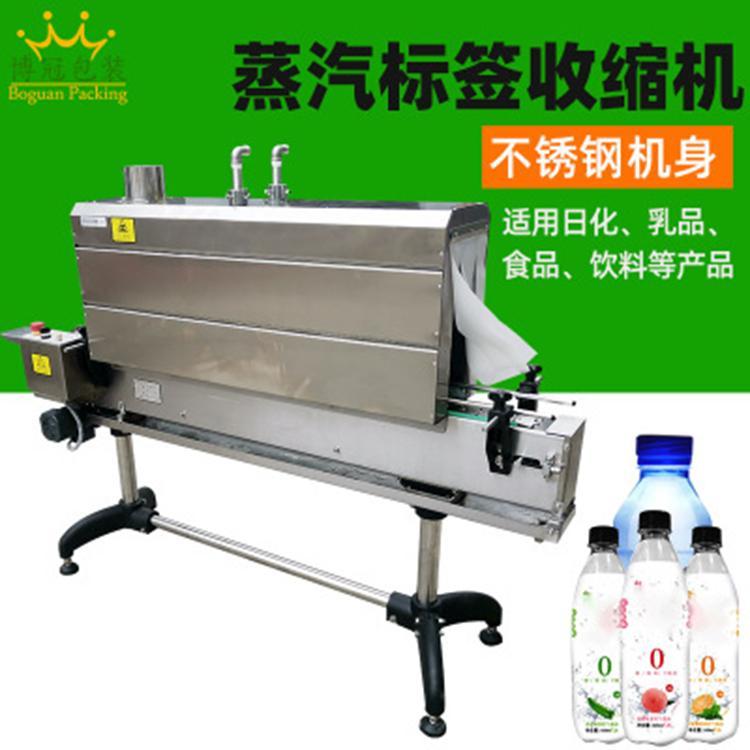 厂商订购博冠BG1135蒸汽热收缩机 瓶装热收缩膜包装机 标签热收缩包装机