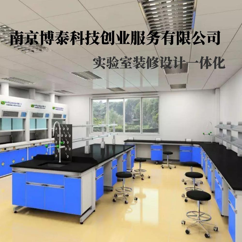 实验室建设 实验室工程 南京博泰 厂家定制