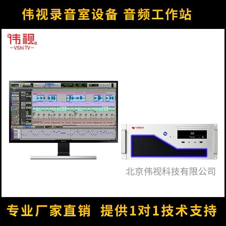 伟视音频工作站VSaudio 视音频系统 录音室设备