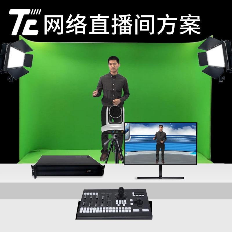 天创华视网红直播间搭建 网络直播带货设备 网络直播导播一体机