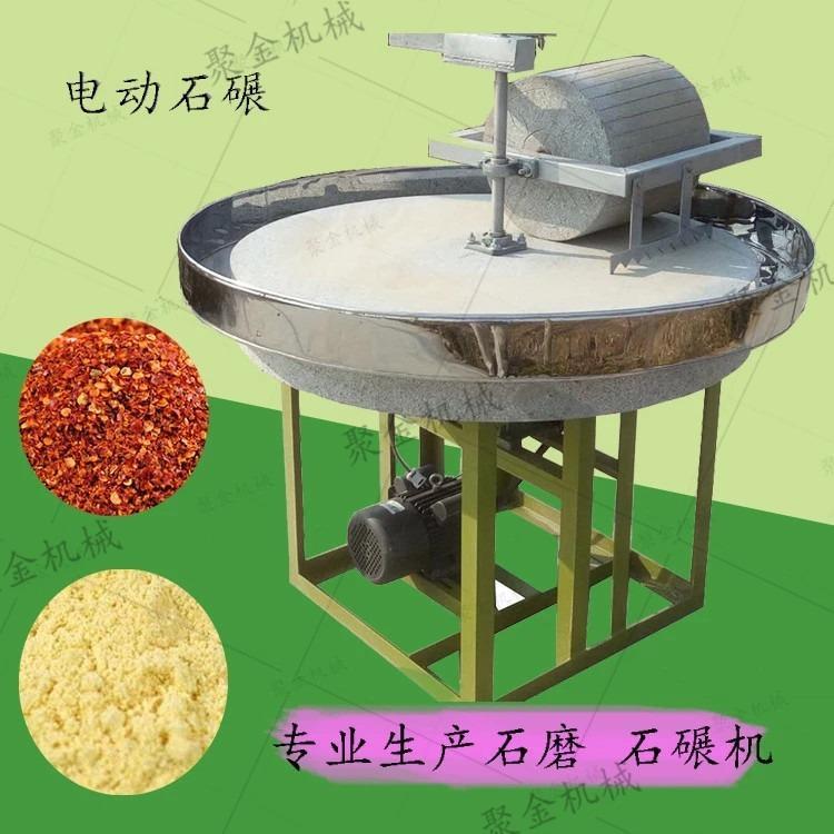 久鼎电动石碾厂家面粉杂粮石磨石碾豆腐磨浆石磨