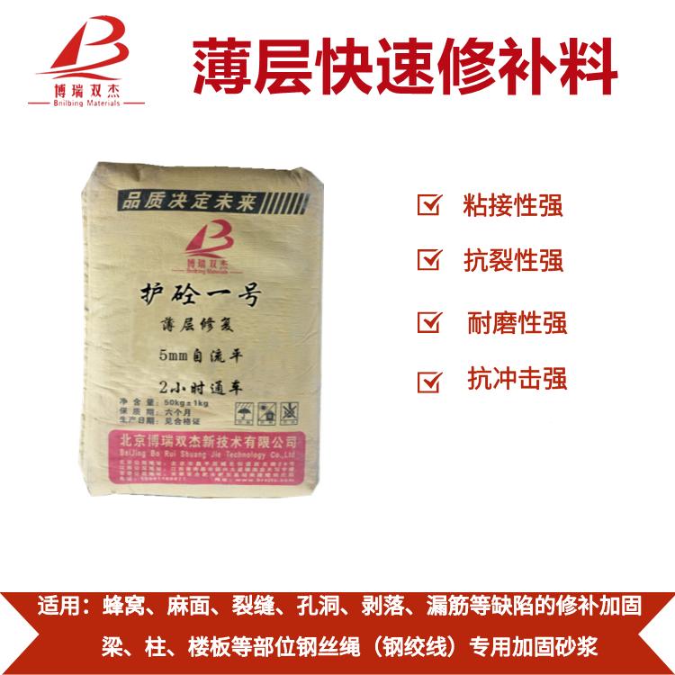 徐州混凝土薄層修補料廠家 蜂窩單組份薄層修補砂漿 聚合物砂漿