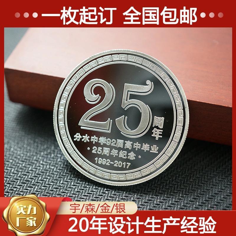 纪念章纯银 周年纯银纪念章 纯银纪念章定制 宇森金银