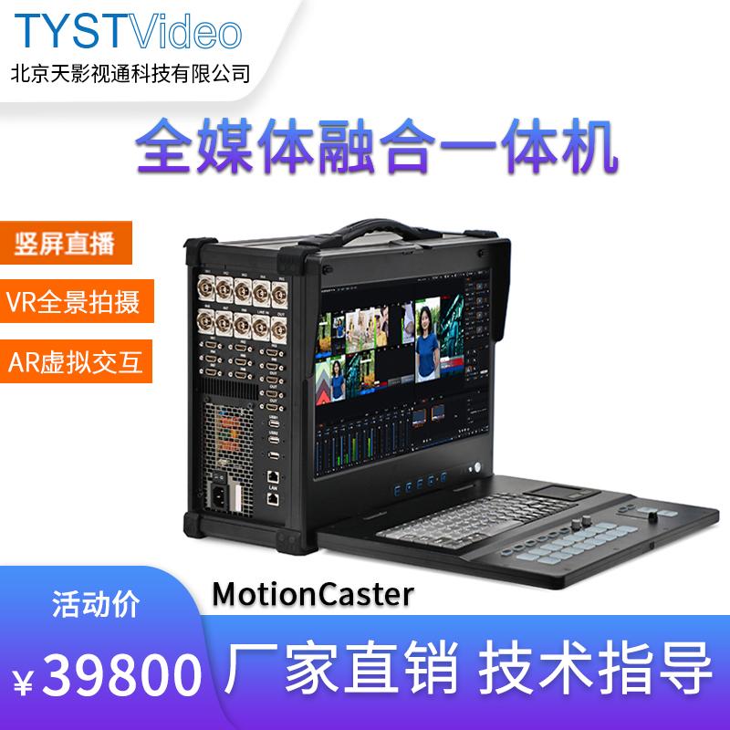 天影视通 MotionCaster 横竖屏直播设备 录播导播切换设备租赁
