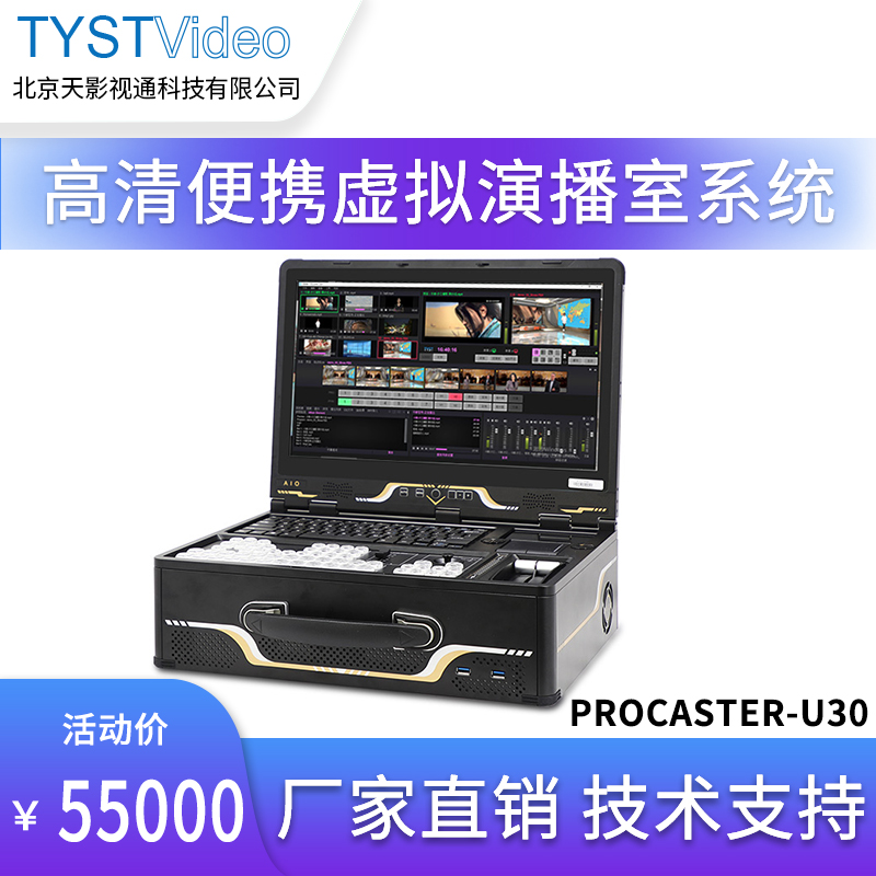 天影视通ProCaster-U30 高清便携虚拟演播室系统 真三维虚拟演播室