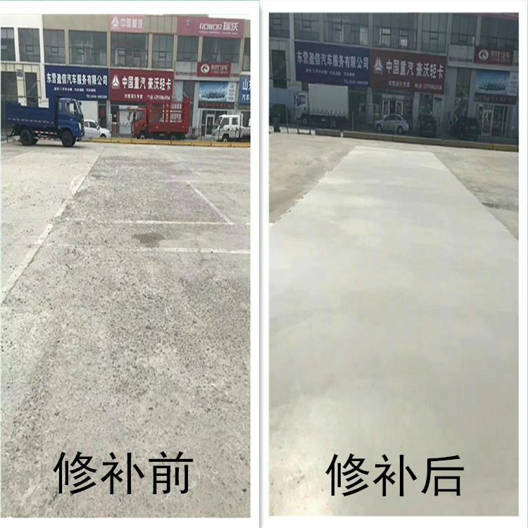 連云港混凝土路面修補料 起砂起皮薄層修補