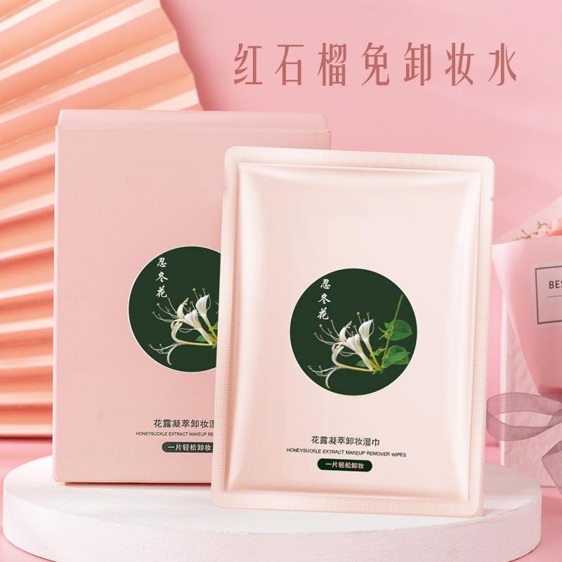 厂家现货20片装卸妆湿巾免洗 一次性温和红石榴单片卸妆湿巾oem