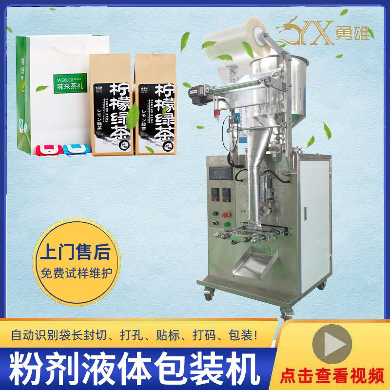 勇雄厂家生产多列立式包装机 茶叶颗粒粉剂大型立式包装机械 自动定量型包装机 YX-240L