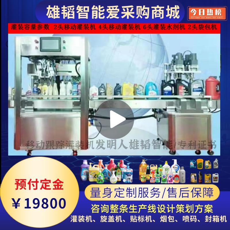 雄韬智能 广东惠州市灌装机视频 通用设备