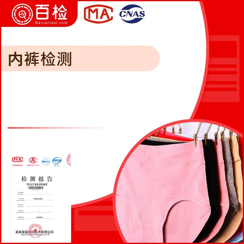 纯棉内裤检测 内裤检测 百检检测