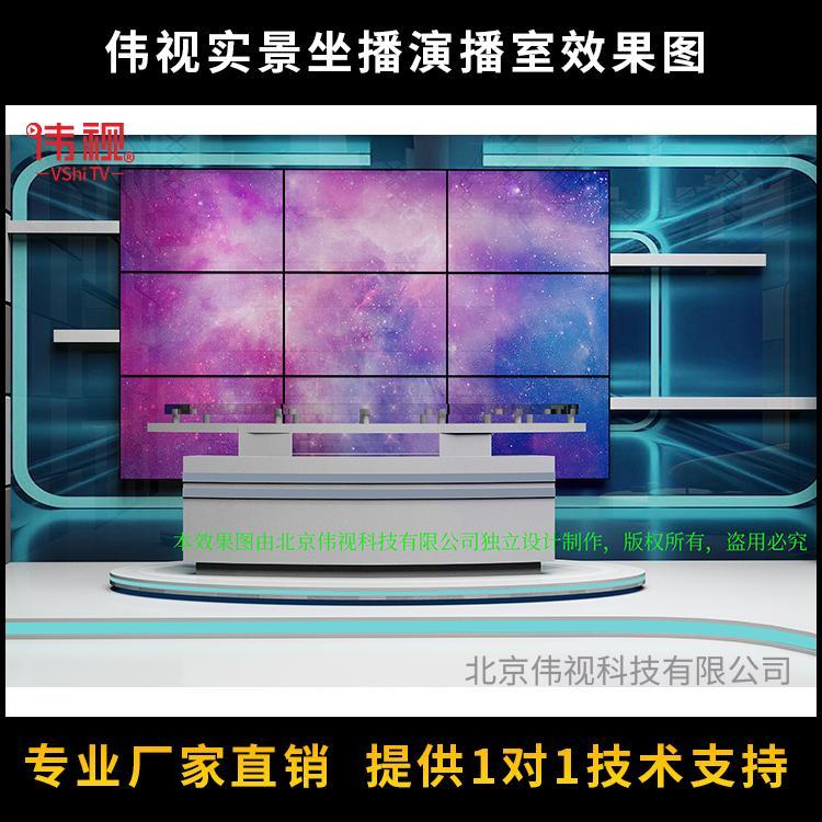 伟视广播电视虚拟演播室系统 演播室虚拟切换系统