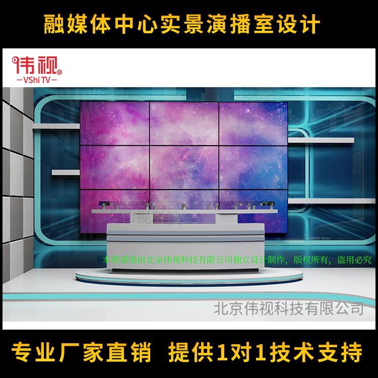 伟视融媒体演播室搭建 虚拟实景演播室设备 校园电视台-伟视提供演播室效果图设计