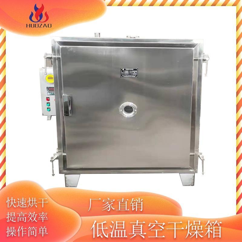 厂家供应FZG方形低温真空烘箱连续离心干燥机微波干燥设备火燥机械