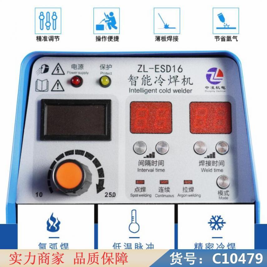 润联碰焊机 简易直缝焊机 氩弧直缝焊机货号C10479
