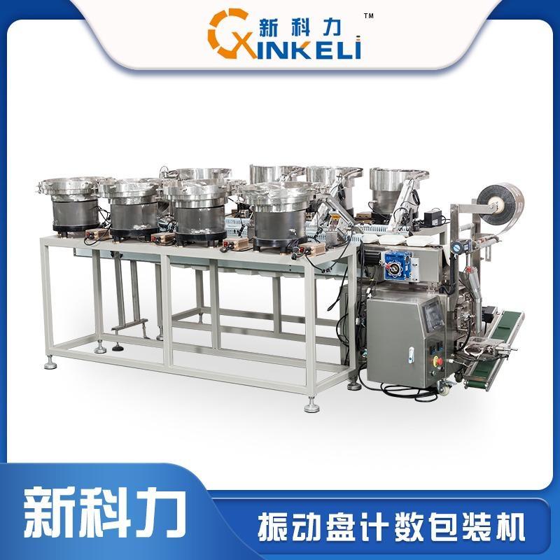 立式多振动盘五金螺丝包装机 全自动立式包装机 新科力立式计数包装机