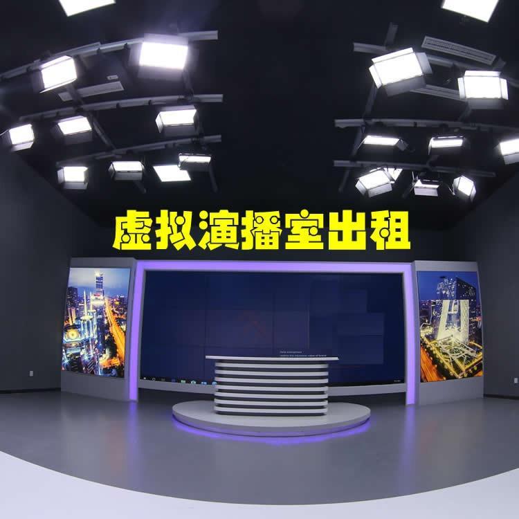 北京虚拟演播室出租-永盛视源