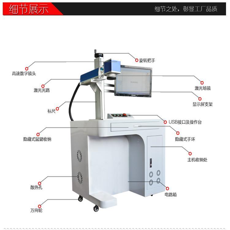 腾达厂家生产新品激光打标机 服装辅料医药包装皮革打标