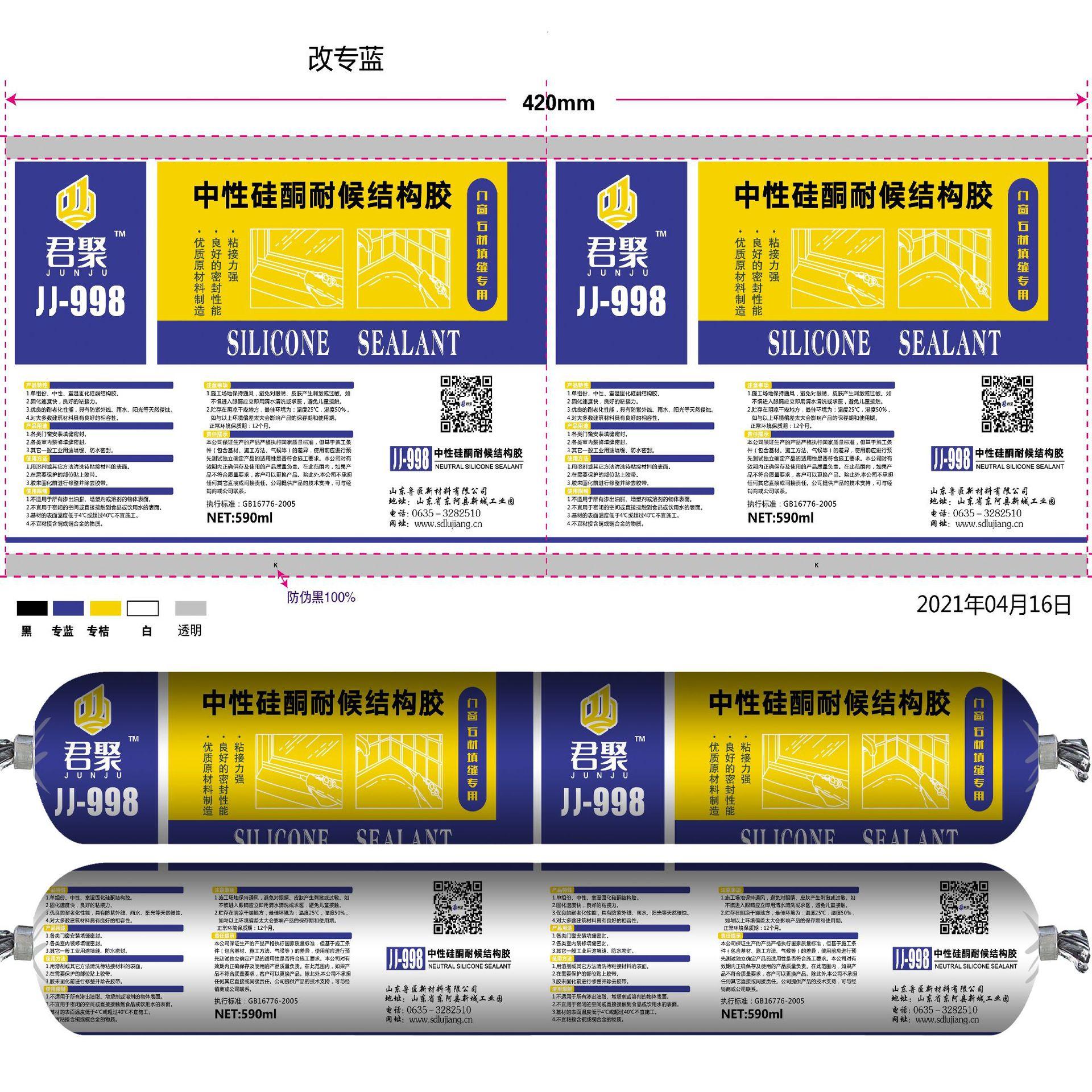 中性硅酮耐候结构胶 君聚 JJ-998 门窗 建材 玻璃胶 硅酮胶