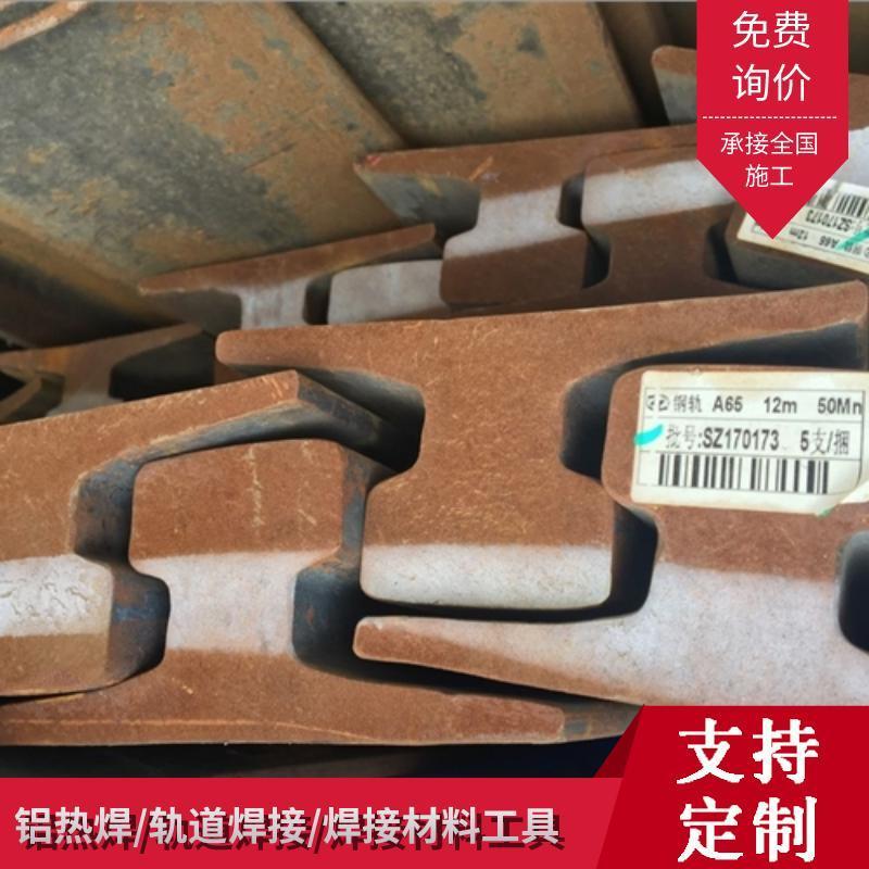 汇聚无轨道机器人焊接青岛轨道焊接焊条轨道钢焊接组织性能煤矿轨道无缝焊接