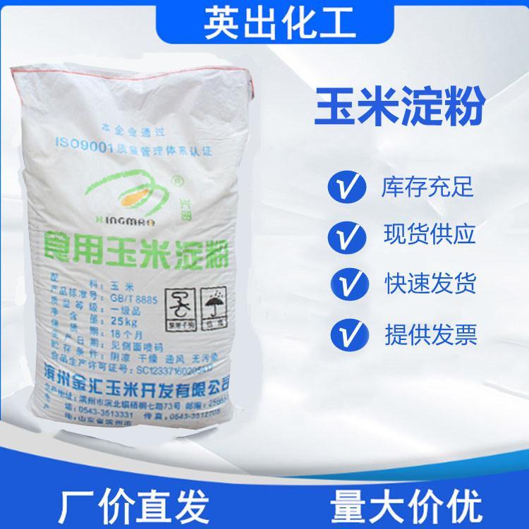 济南玉米淀粉 增稠剂 玉米淀粉价格