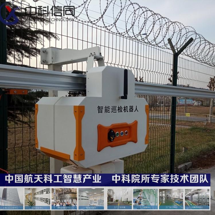 中科信同 智能巡检机器人 移动监控 云台监控 远程安防监控轨道机器人 厂家直销