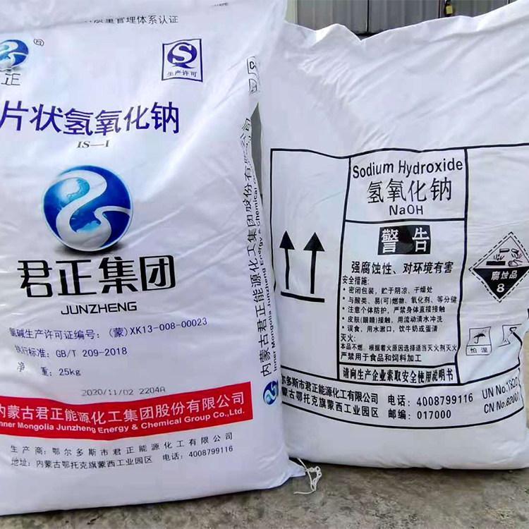 片碱山东全国发货污水处理片碱片碱价格