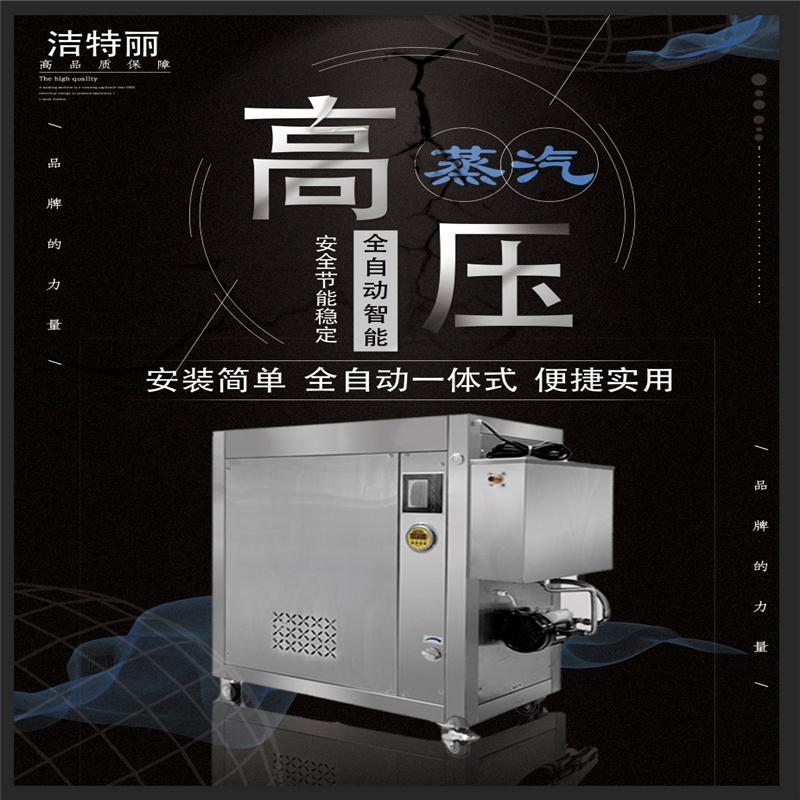 昆明蒸汽发生器厂家 高压蒸汽发生器 洁特丽