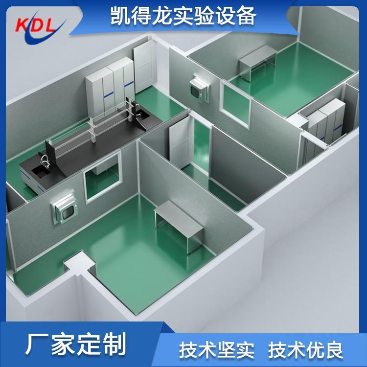 实验室装修设计 精密仪器实验室 化学分析实验室供应商 实验室设计建设 凯得龙