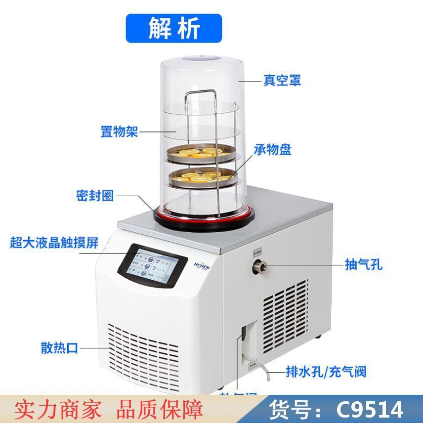 润联四环冻干机 小型食品冻干机 小型真空冻干机货号C9514