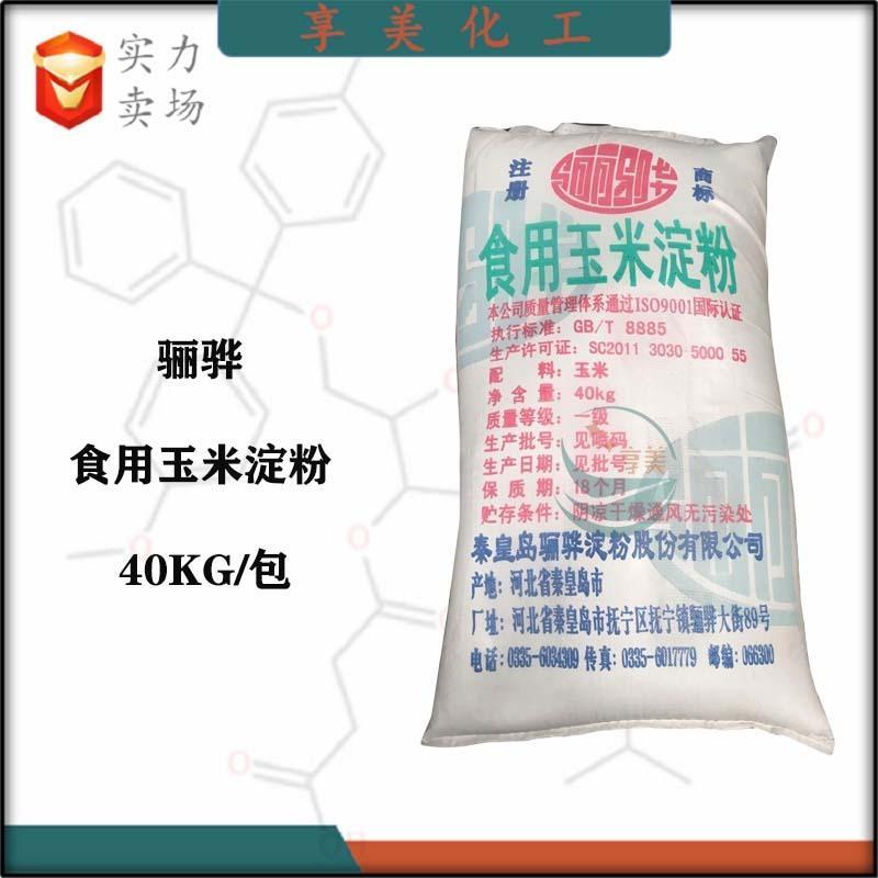 广州享美 骊华玉米淀粉 广州现货 铸造砂芯胶黏剂用I食品级玉蜀黍淀粉
