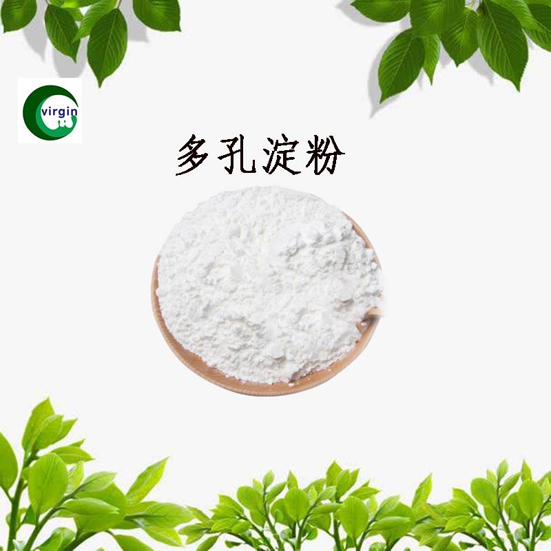 多孔淀粉 水溶增稠剂99% 玉米淀粉 微孔淀粉 变性淀粉 多孔淀粉