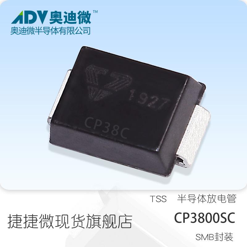 捷捷微 CP3800SC固体放电管 二极管TSS