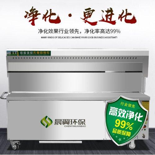 炭烤无烟烧烤机定做 晨翼 无烟净化烧烤机订做
