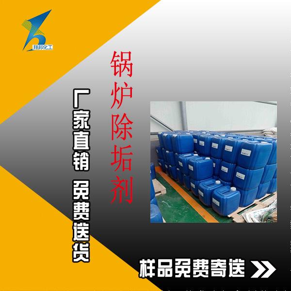 天然气锅炉缓蚀阻垢剂制造商 翔邦化工 天然气锅炉缓蚀阻垢剂