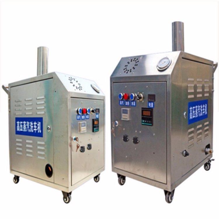 北京蒸汽洗车机厂家 蒸汽洗车机设备 高压蒸汽洗车机