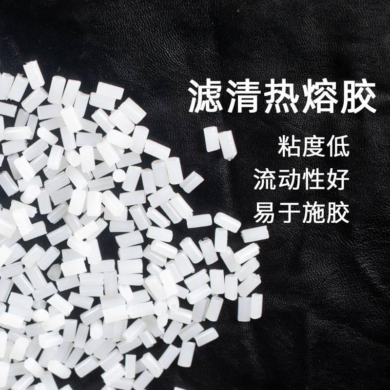厂家直销环保胶白色半透明空气净化滤芯滤清器折纸EVA热熔胶粒