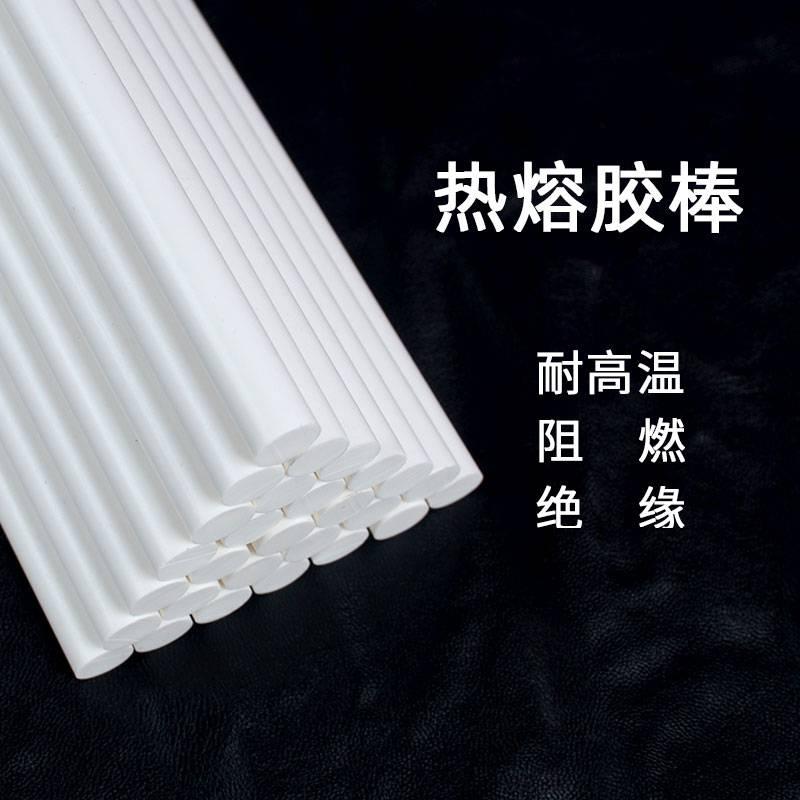 电子电器热熔胶环保耐高温热熔胶条阻燃绝缘EVA乳白色热熔胶棒