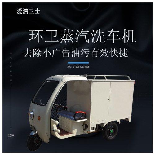 安徽重油污蒸汽洗车机结构 爱洁卫士