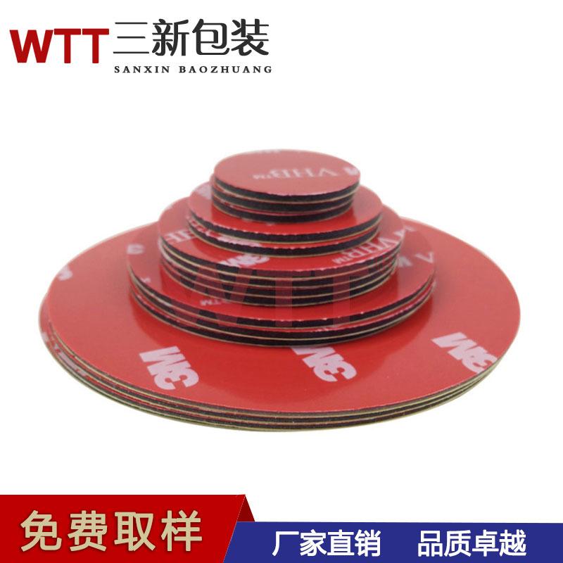 三新双面胶 透明3M双面胶厂商 自粘3M双面胶生产厂商