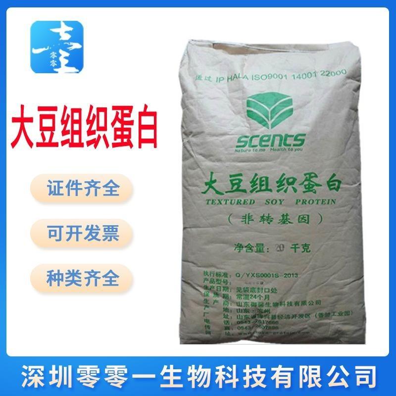大豆组织蛋白 可用于素肉及其他食品加工 颗粒状