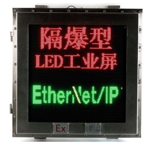Modbus总线防爆LED工业屏 驷骏精密设备